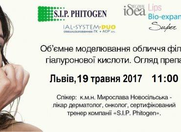 """Запрошуємо на семінар """"Сучасні аспекти ін'єкційної контурної пластики та біореволюметрії"""""""