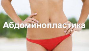 preview_abdominoplastika_ru