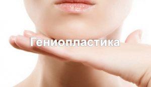 preview_genioplastika_ru
