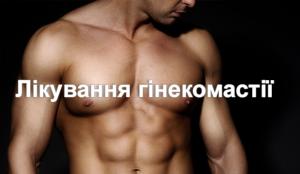 preview_ginekomastiya