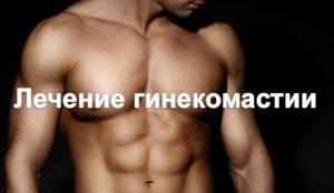 preview_ginekomastiya_ru