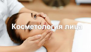 preview_kosmetologiya_ru