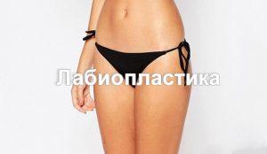 preview_labioplastika_ru