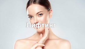 preview_lifting_ru