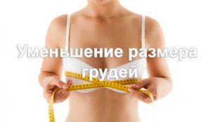 preview_mamoplastika3_ru
