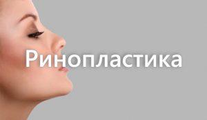 preview_rinoplastika_ru