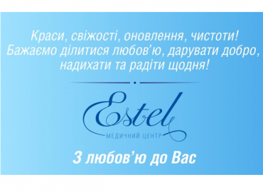 The staff of the Estel Medical Center congratulates the founder on the occasion of name-day